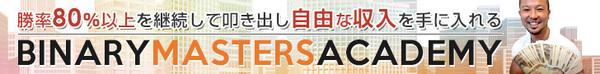 バイナリーマスターズアカデミー・728.jpg